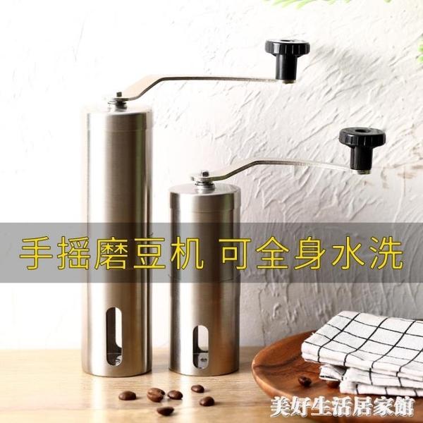 手搖磨豆機不銹鋼家用小型咖啡豆研磨機手動咖啡研磨器手磨咖啡機ATF 美好生活