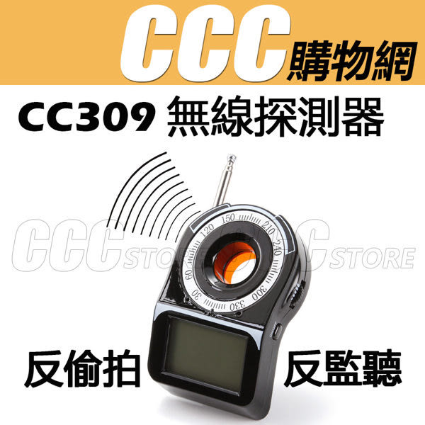 CC309 升級版 反針孔攝影機 - 紅外線 無線 偵測器 反偷拍 詐賭 反偷聽 反監聽 無線信號探測器