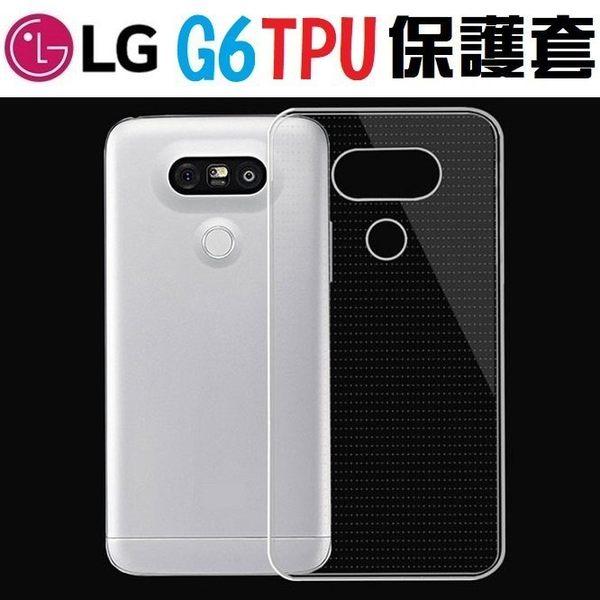 LG G6 G5 speed G4 V10 V20 V30 TPU 套 手機套 矽膠套 果凍套 保護套 超透明 極薄 擊敗 空壓殼【采昇通訊】