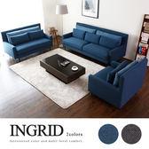 沙發組 INGRID英格利。舒適布沙發組1+2+3-2色 / H&D 東稻家居