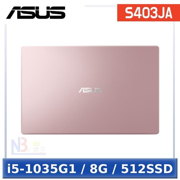 ASUS S403JA-0072C1035G1 14吋 【0利率】 筆電 (i5-1035G1/8G/512SSD/W10)