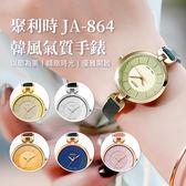 JULIUS 聚利時 正韓 JA-864 韓風氣質手錶 女錶 韓系錶 真皮手錶 防水 石英機芯 ins風 學生 女表