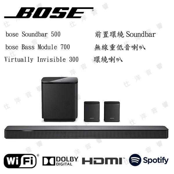 『升級版』BOSE 美國 bose Soundbar 500 + 700無線重低音+ 300環繞喇叭 家庭劇院組合【貿易商貨】