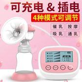 吸奶器 孕之寶可充電電動吸奶器電動吸力大自動擠奶抽奶拔奶器產後非手動【韓國時尚週】