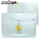【HFPWP】小雞PP附繩立體橫式A4文件袋卡通口袋 板厚0.18mm 台灣製 UF218-YW