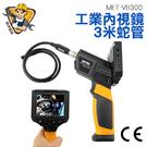 精準儀錶 工業用內視鏡 汽車引擎維修專用...