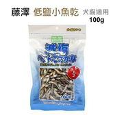 Petland寵物樂園 日本藤澤 減鹽1/2小魚乾-100g 犬貓零食