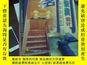 二手書博民逛書店罕見名門裝潢設計4--躍層、錯層、壁爐、樓梯、陽臺Y26245