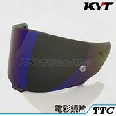 TT-COURSE TTC 專用 鏡片 電鍍彩 耐磨強化 抗UV 配件 備用 KYT 安全帽 全罩 原廠配件 23番