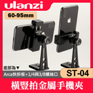 【公司貨】ST-04B 現貨 旋轉手機夾 Ulanzi 360度 萬向 Arca快板 手機配件 ST-04R 黑色 紅色