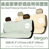 *KING WANG*美國bergan汽車後座豪華舒適座椅保護墊-黃褐色-灰色