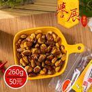 【譽展蜜餞】辣味大蠶豆 260g/50元
