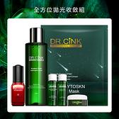 DR.CINK達特聖克 全方位拋光收斂組【BG Shop】紅光瓶+收斂水