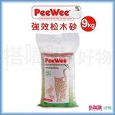 PeeWee 必威 『 強效松木砂 』 9kg 【搭嘴購】