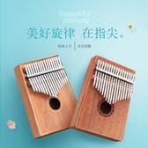 拇指琴 安德魯17音拇指琴卡林巴琴初學者桃花心木全單板易學樂器男女通用