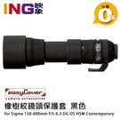 【6期0利率】easyCover 砲衣 for Sigma 150-600mm Contemporary C版(黑色)橡樹紋鏡頭保護套 Lens Oak