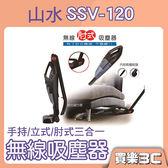 SANSUI 山水 手持 / 直立 / 肘式 二合一無線吸塵器 SSV-120,數位馬達吸力超強,分期0利率,神腦代理