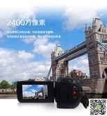 相機高清2400萬像素數碼攝像機家用旅游錄像自拍婚慶dv攝影機 印象部落