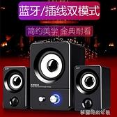 電腦音響筆記本台式機家用手機藍芽音樂有線多媒體通用超重低音炮USB電視喇叭  【新春免運】