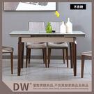 【多瓦娜】19058-742001 羅亞餐桌(F660B)