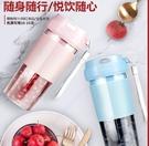 榨汁杯便攜式家用水果小型榨汁機迷你多功能充電動炸果汁杯 夏季上新