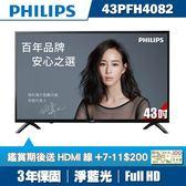 ★送2禮★PHILIPS飛利浦 43吋FHD液晶顯示器+視訊盒43PFH4082