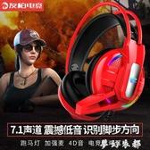 友柏A12電腦耳機頭戴式7.1網咖筆記本手機重低音電競游戲學習耳麥 夢幻衣都