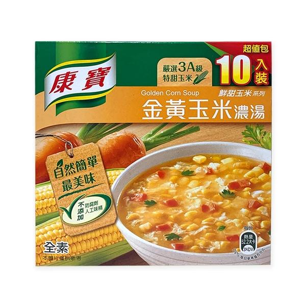 康寶 金黃玉米濃湯 56.3公克X10包