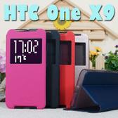 【視窗感應】HTC One X9 翻頁式皮套/智能休眠喚醒/書本式翻頁皮套/保護皮套/支架斜立展示/TPU軟殼