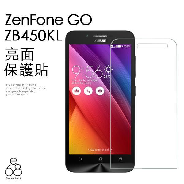 高清 華碩 ASUS ZenFone GO 螢幕 保護貼 ZB450KL 保護貼 亮面 貼膜 保貼 手機螢幕貼 軟膜