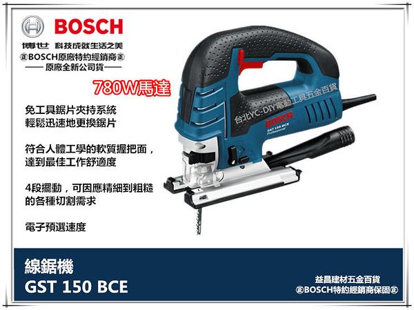 【台北益昌】匈牙利製BOSCH GST 150 BCE(可調速-可加裝吸塵機)/可調速手提線鋸機/往覆式線切機/萬用
