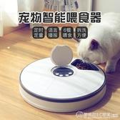 寵物自動喂食器狗狗泰迪定時定量喂食器貓糧喂食機貓咪智能喂食器  圖拉斯3C百貨