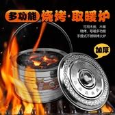 加厚烤火爐木炭爐取暖爐戶外燒烤烤火盆家用移動火爐火盆YYJ 【原本良品】