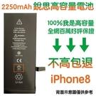【免運費】不高包退 2250mAh【6大好禮】附發票 iPhone 8 銳思高容量電池 iPhone8 銳思 原廠電池