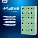 【MIT台灣製】DF多用途置物櫃(衣櫃) DF-BL5609F 收納櫃 置物櫃 公文櫃 書包櫃