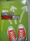 【書寶二手書T9/家庭_JBW】美國中學的資優生教育_江秀雪