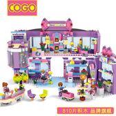 女孩夢幻公主粉cogo積高積木玩具 兒童益智塑料拼裝拼插3-6歲限時八九折