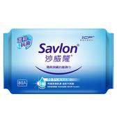 沙威隆 清爽抗菌濕巾80抽【愛買】