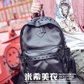 英倫新款後背包男士質韓版時尚潮流鉚釘書包個性休閒旅行背包 米希美衣