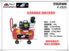 【台北益昌】GIANTLI 風霸 F-2525 2.5HP 25L 110V/60Hz 空壓機 空氣壓縮機 保證足碼足升