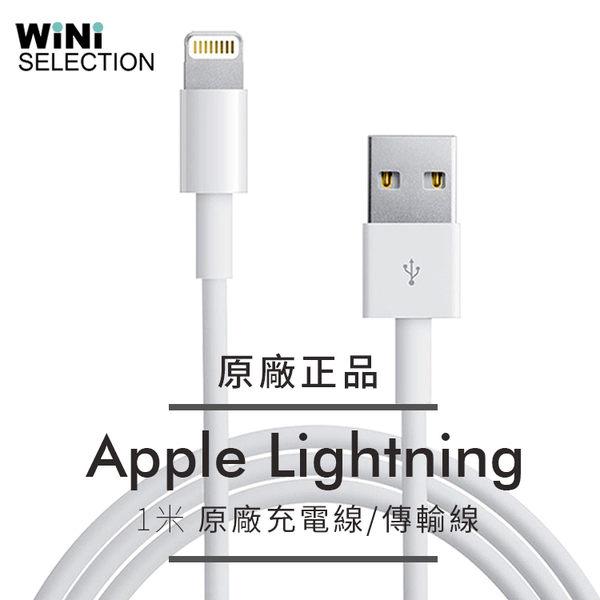 APPLE 1M 原廠 iPhone 8/iPhone 7/iPhone 5/iPhone 6/6S Lightning原廠傳輸線 充電線 贈保護套 [ WiNi ]
