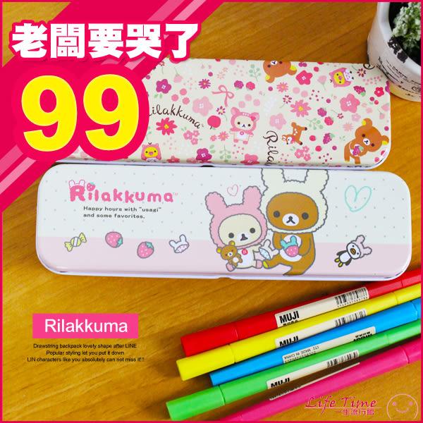 《最後5個》拉拉熊 懶懶熊 正版 (小) 雙層鐵製鉛筆盒 文具 C01051