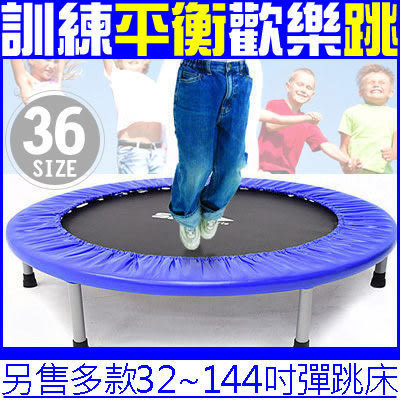 跳跳樂36吋彈跳床91cm彈力床跳跳床兒童遊戲床跳高床彈簧床運動健身可搭配跳繩彈跳器另售護具