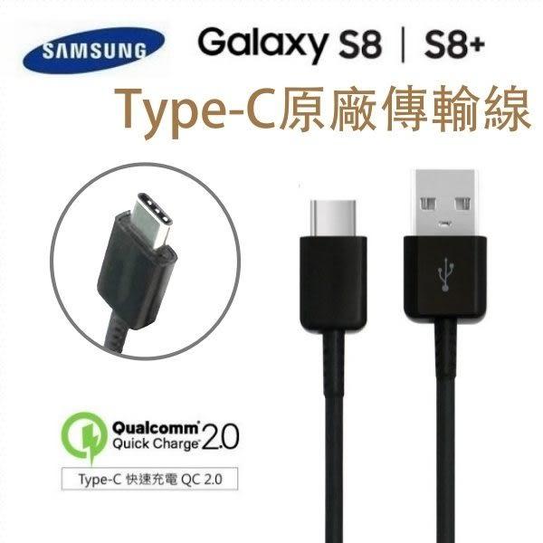 【免運】三星 S8/ S8+ 原廠傳輸線 Type-C【USB TO Type C】支援其他相同接口手機 C9 pro A7 2017 Note8