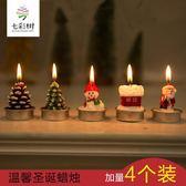 聖誕裝飾 聖誕蠟燭 創意浪漫小禮物送女友平安夜無煙造型蠟燭聖誕節裝飾品T 聖誕交換禮物