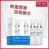 DR.WU玻尿酸保濕精華乳雙入組