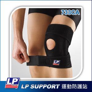 【護具】LP 733CA 高效彈簧支撐型護膝