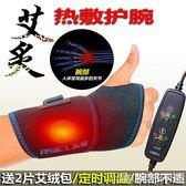 護腕USB護腕髮熱加熱電熱敷男女腱鞘保暖炎運動扭傷手腕 維科特3C