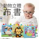 嬰幼兒 益智 玩具 動物布書【KA0118】寶寶第一本書 玩具書 安撫玩具 床圍 感官玩具