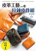 (二手書)皮革工藝vol.32 拉鍊皮件組